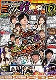 パチスロ必勝本×パチスロ極 ミックス6 DVD BOX vol.4 (<DVD>)