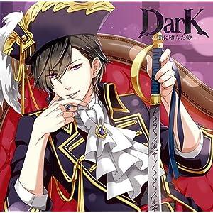 「Dark -闇に堕ちた愛-」第1巻 追放された英雄 海賊アルフレッド(CV:土門熱)