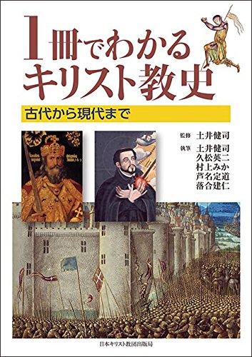 1冊でわかるキリスト教史: 古代から現代までの詳細を見る