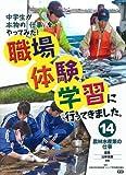 14 農林水産業の仕事