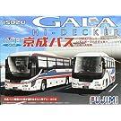 1/32 観光バスシリーズ BUS12 いすゞガーラHD 京成バス仕様