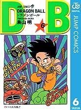 DRAGON BALL モノクロ版 6 (ジャンプコミックスDIGITAL)
