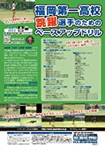福岡第一高校 跳躍選手 のためのベースアップドリル[ 陸上 DVD番号 812 ]