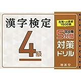 漢字検定 4級 5分間対策ドリル