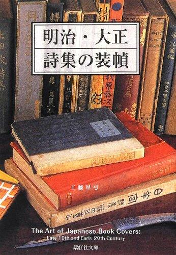 明治・大正 詩集の装幀 The Art of Japanese Book Covers: Late 19th and Early 20th Century (紫紅社文庫)の詳細を見る