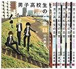 男子高校生の日常 コミック 1-6巻 セット (ガンガンコミックスONLINE) [?] [?] by [−] by