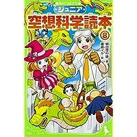 ジュニア空想科学読本 (8) (角川つばさ文庫)