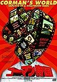 コーマン帝国[DVD]