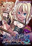 ※アニメーション 魔将の贄3 後編  白濁の海に沈む印褥の隷姫(初回版) [DVD]