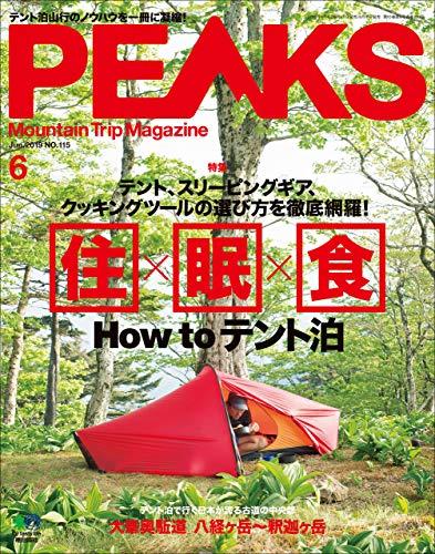 PEAKS(ピークス)2019年6月号 No.115(住×眠×食 How to テント泊)[雑誌]