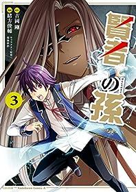 賢者の孫(3) (角川コミックス・エース)