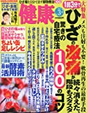 健康 2013年 03月号 [雑誌]
