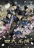四大名捕~都に舞う侠の花~ DVD-BOX1[DVD]