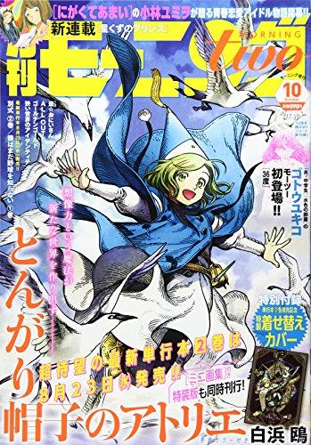 モーニングtwo(モーニング ツー) 2017年 10/2 号 [雑誌]: 週刊モーニング 増刊