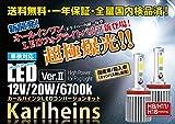 【Karlheins カールハインツ】 ハイ パワー 20W LED フォグ ライト オール イン ワン (ドライバー内蔵一体型) 6700k H8/H11/H16(T)・12V車/国産車/輸入車(キャンバス無し車)用