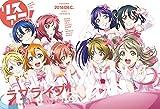 リスアニ! Vol.27.1 「ラブライブ! 」僕らの音楽大全 (M-ON! ANNEX 611号) 画像