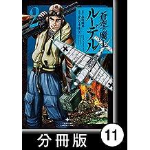 蒼空の魔王ルーデル【分冊版】11 (バンブーコミックス)