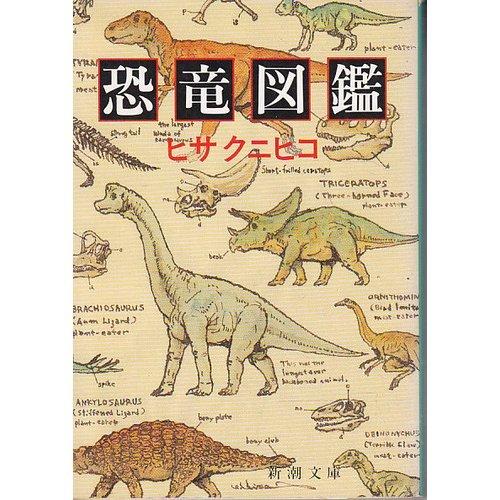 恐竜図鑑 (新潮文庫)の詳細を見る