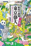 最後の秘境 東京藝大―天才たちのカオスな日常―