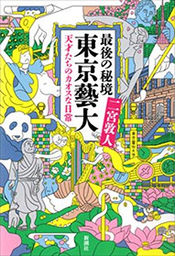 最後の秘境 東京藝大―天才たちのカオスな日常―の詳細を見る
