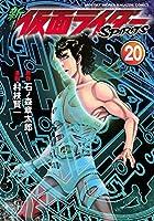 新仮面ライダーSPIRITS 第20巻