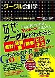 グーグル会計学