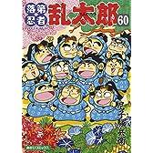 落第忍者乱太郎 60 (あさひコミックス)