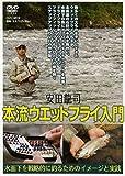 tsuribitosya(つり人社) 本流ウエットフライ入門 3126