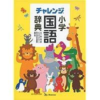 チャレンジ小学国語辞典 カラー版 第2版 どうぶつデザイン