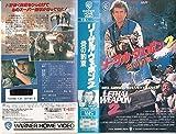 リーサル・ウェポン2‾炎の約束 [VHS]