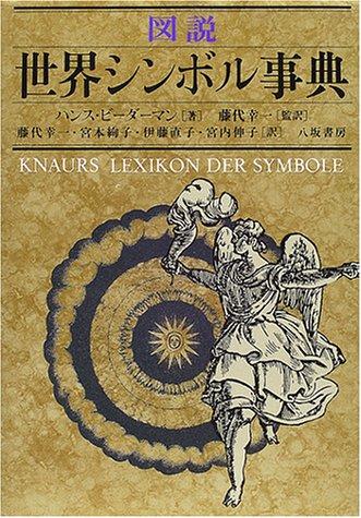 図説 世界シンボル事典の詳細を見る