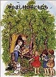 やかまし村の子どもたち (リンドグレーン作品集 (4))
