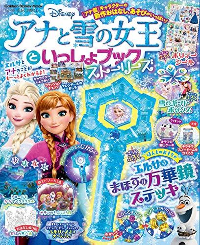 アナと雪の女王といっしょブック ストーリーズ