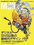 月刊MdN 2015年 12月号(特集:デジタル/SNS以降の新時代デザイン)[雑誌]
