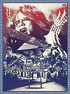 NOnsenSe MARkeT FINAL -最終階- 2016.2.7 EX THEATER ROPPONGI(初回生産限定盤) [DVD](通常7~9日以内に発送)