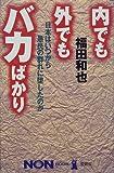 内でも外でもバカばかり―日本はいつから愚民の群れに堕したのか (ノン・ブック―愛蔵版)