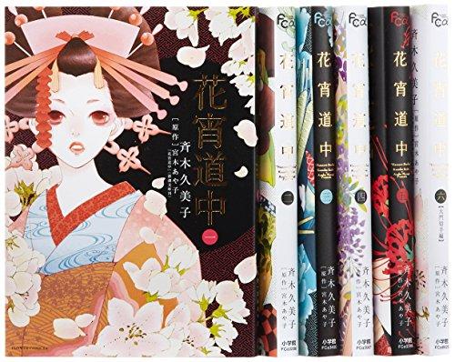 花宵道中 コミック 1-6巻セット (フラワーコミックスアルファスペシャル)の詳細を見る