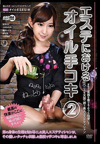 エステにおけるオイル手コキ2 [DVD]