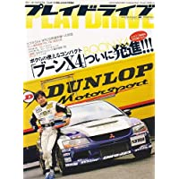 Play Drive (プレイ ドライブ) 2006年 05月号 [雑誌]