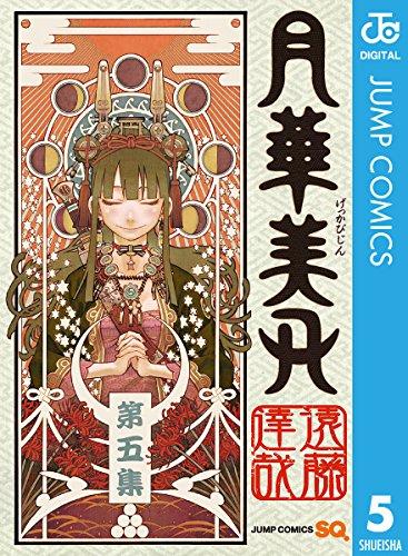 月華美刃 5 (ジャンプコミックスDIGITAL)