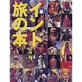 インド 旅の本 (コロナ・ブックス)