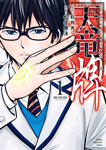 天竜牌(1) (マンガボックスコミックス)