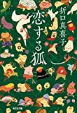 恋する狐 与謝蕪村ふしぎ江戸情話 (光文社文庫)