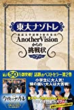 東大ナゾトレ AnotherVisionからの挑戦状 第2巻