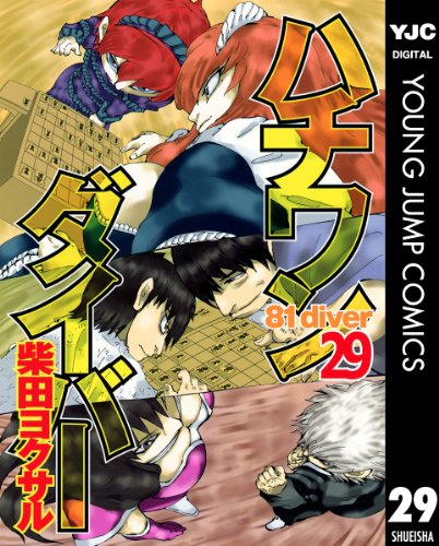 ハチワンダイバー 29 (ヤングジャンプコミックスDIGITAL)