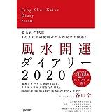 風水開運ダイアリー 2020 [四六判]