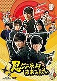 忍ジャニ参上! 未来への戦い 通常版2枚組 Blu-ray/DVDセット
