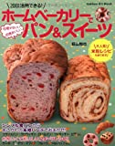 ホームベーカリーで10倍かわいい10倍おいしいパン&スイーツ (ヒットムックお菓子・パンシリーズ) 画像