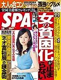 週刊SPA!(スパ)  2015年 05/19 号 [雑誌] 週刊SPA! (デジタル雑誌)