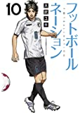 フットボールネーション (10) (ビッグコミックス)